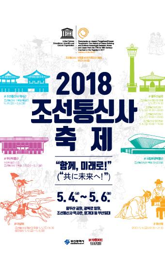 조선통신사축제