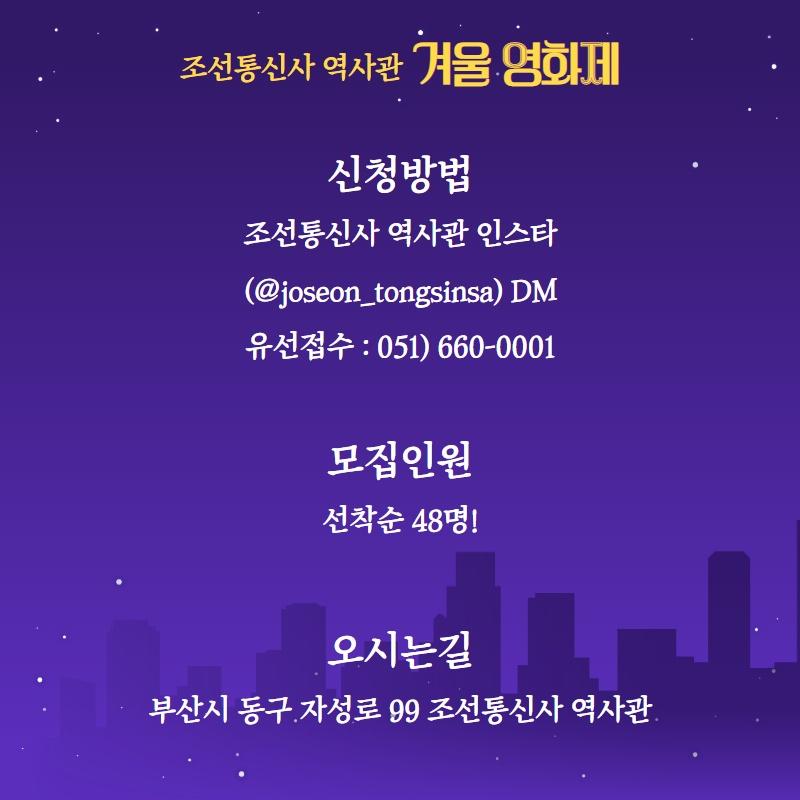 [안내]조선통신사 역사관 겨울영화제 안내